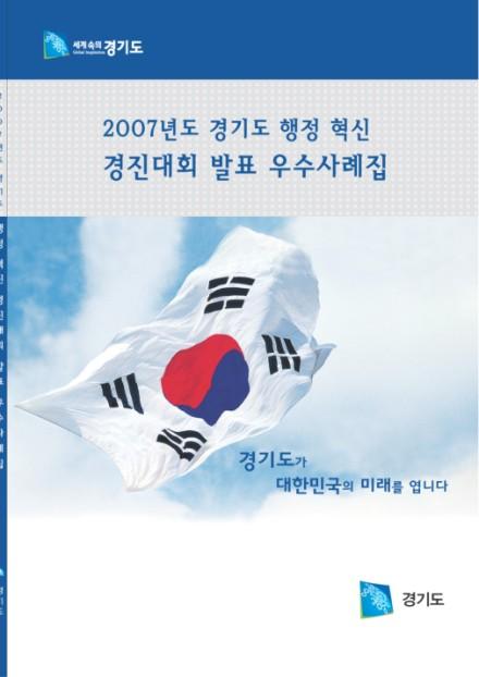 2007년도 경기도 행정혁신 경진대회 발표 우수사례집