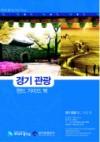 경기관광 핸드가이드북