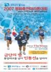 2007평화축전마라톤대회