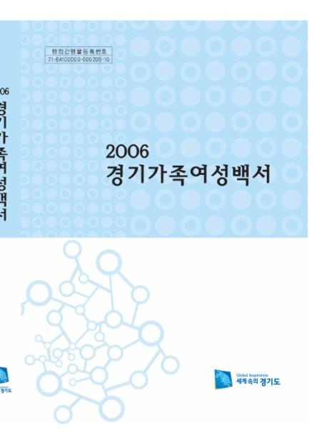 2006 경기가족여성백서