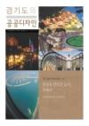 경기도와 공공디자인 Vol.4