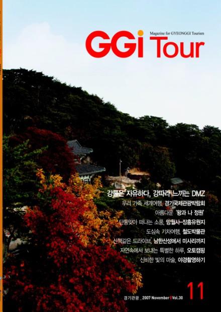 GGi Tour 11월호