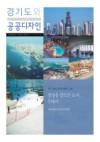 경기도와 공공디자인 Vol5