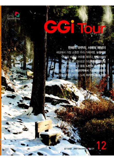 GGi Tour 12월호