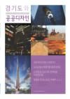 경기도와 공공디자인 Vol6-통합본
