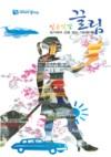 경기북부 관광 핸드 가이드 북