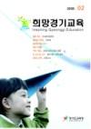 희망경기교육2008.2