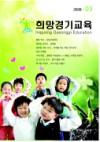 희망경기교육2008.3