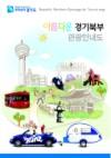 아름다운 경기북부 관광안내도(국영문)