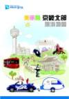 아름다운 경기북부 관광안내도(중문)