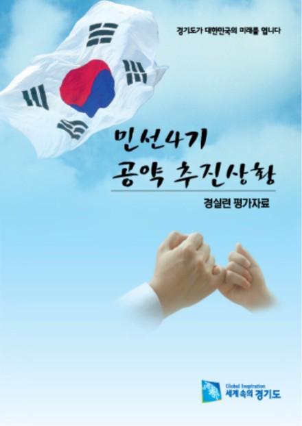 민선4기 공약추진상황