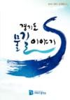 경기도 물길이야기-나루터,포구현황II
