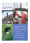 경기도와 공공디자인 Vol.7