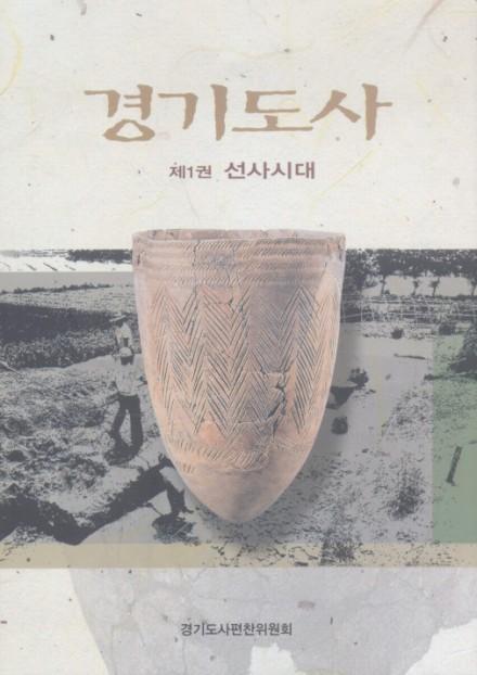 경기도사 - 제1권, 선사시대