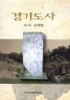 경기도사 - 제2권, 고대편