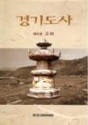 경기도사 - 제3권, 고려