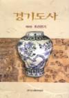 경기도사 - 제4권, 조선전기