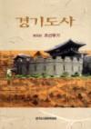 경기도사 - 제5권, 조선후기