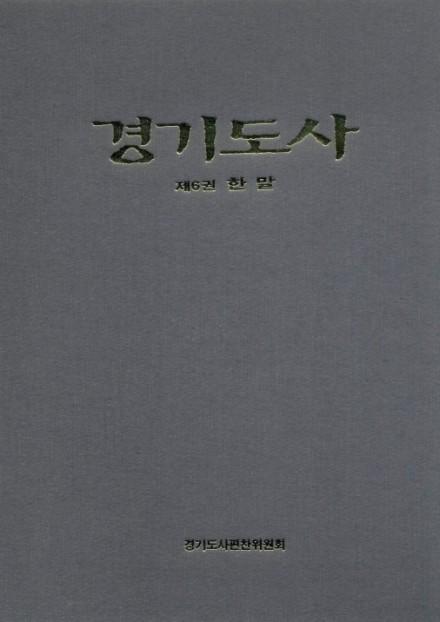 경기도사 - 제6권, 한말