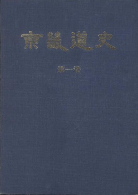 京畿道史(경기도사) 제1권