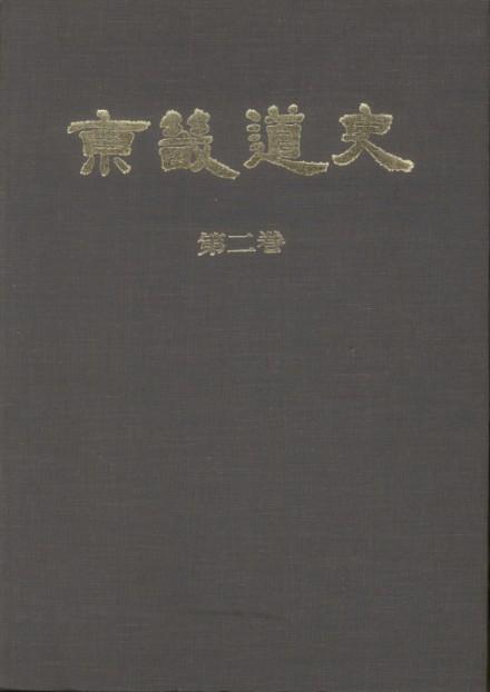 京畿道史(경기도사) 제2권