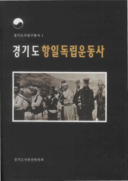 경기도사연구총서 1. 경기도 항일 독립운동사