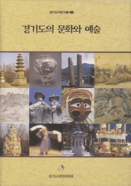 경기도사연구총서 2. 경기도의 문화와 예술