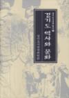 경기도사연구총서 3. 경기도 역사와 문화
