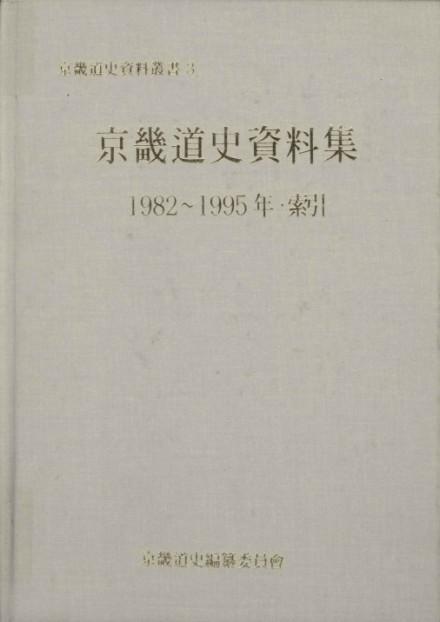 경기도사자료집 - 1982~1995년·색인