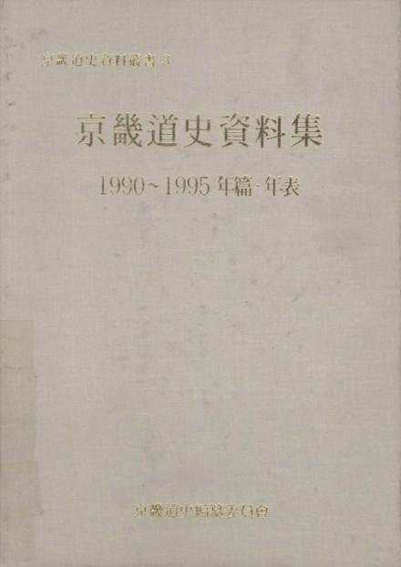 경기도사자료집 - 1990~1995년편·연표