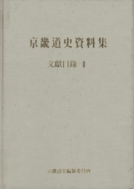 경기도사자료집 - 문헌목록 Ⅱ