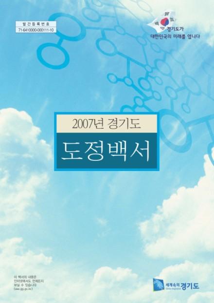 (2007년) 경기도 도정백서