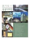 경기도와 공공디자인 Vol.8