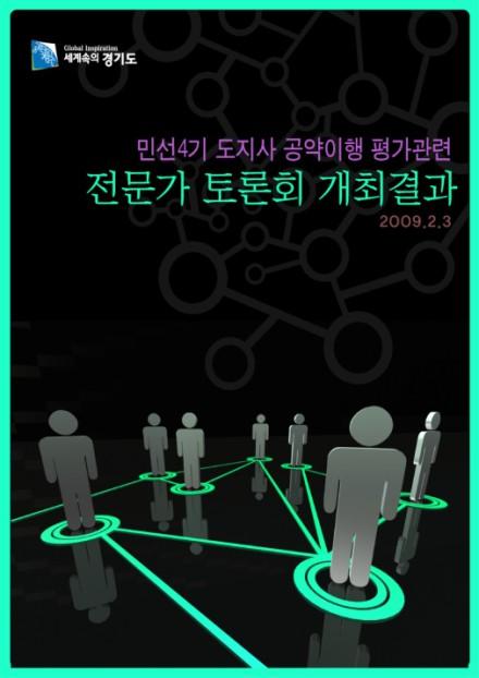 공약관련 토론회 개최결과