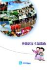 외국인생활안내(中文)