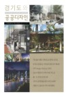 경기도와 공공디자인 Vol.9