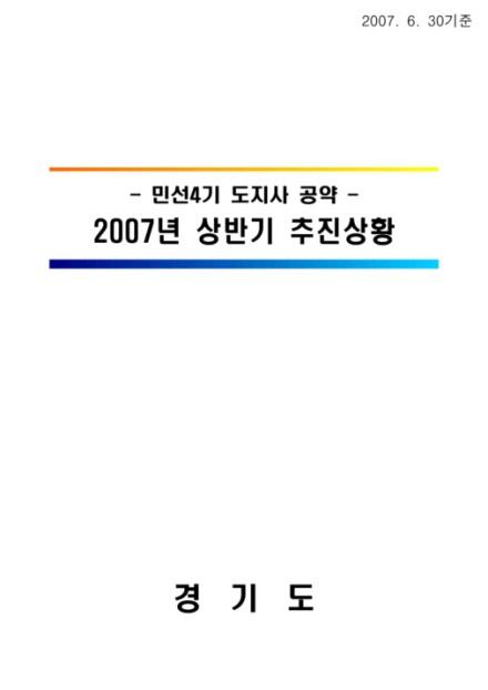 민선4기 도지사 공약 2007년 상반기 추진상황