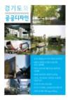 경기도와 공공디자인 Vol.10