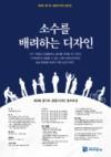 제3회 경기도 공공디자인 공모전