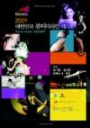 2009뷰티디자인엑스포