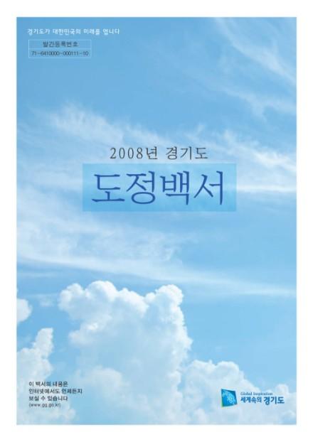 (2008년) 경기도 도정백서
