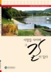 아름다운 경기도길66