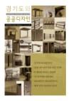 경기도와공공디자인_Vol.11