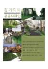 경기도와공공디자인_Vol.12
