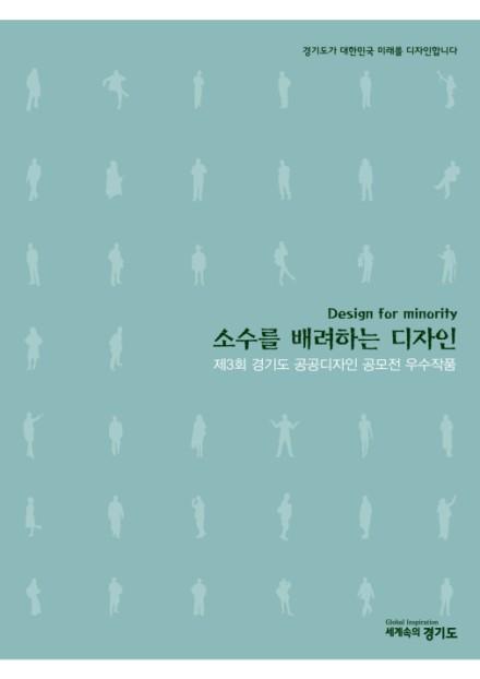제3회 공공디자인공모전작품집