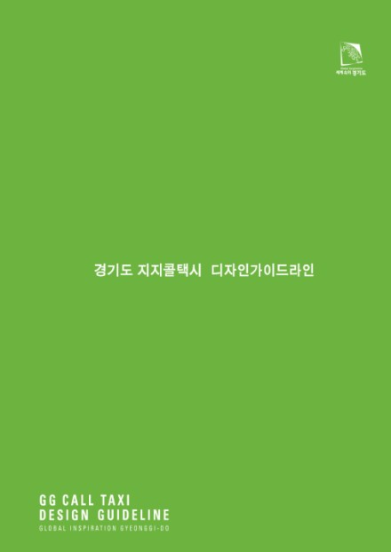 경기도 지지콜택시 디자인가이드라인