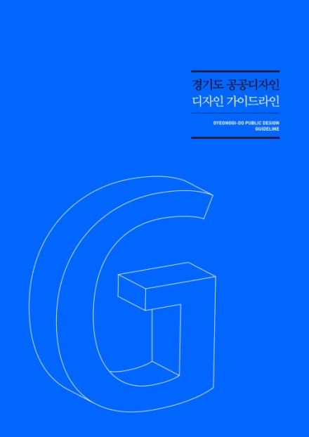경기도 공공디자인 디자인 가이드라인