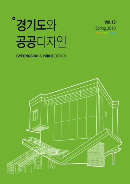경기도와 공공디자인_Vol.13
