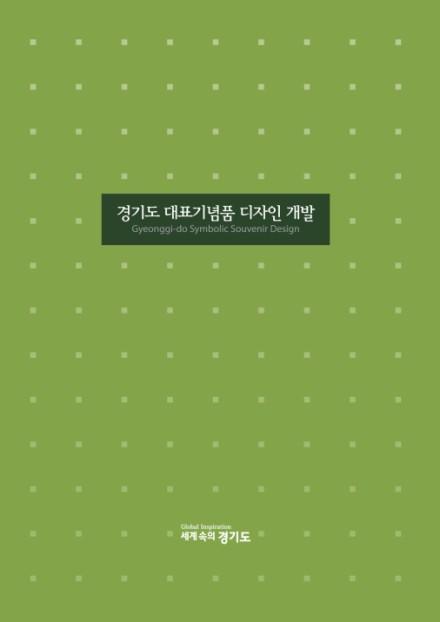 경기도 대표기념품 디자인 개발