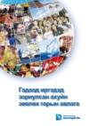 외국인생활안내(몽골)